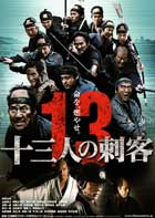 13 Assassins - 11 x 17 Movie Poster - Japanese Style A