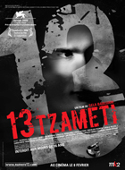 13 Tzameti - 11 x 17 Movie Poster - French Style A