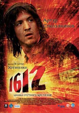 1612: Khroniki smutnogo vremeni - 11 x 17 Movie Poster - Russian Style D