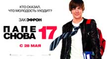 17 Again - 20 x 40 Movie Poster - Russian Style A
