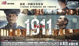 1911 - 10 x 17 Movie Poster - Chinese Style A