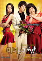 200 Pounds Beauty - 27 x 40 Movie Poster - Korean Style B