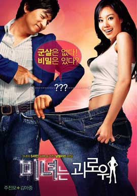 200 Pounds Beauty - 27 x 40 Movie Poster - Korean Style A