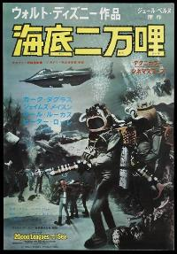 20,000 Leagues Under the Sea - 11 x 17 Movie Poster - Japanese Style A