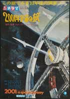 2001: A Space Odyssey - 11 x 17 Movie Poster - Japanese Style B