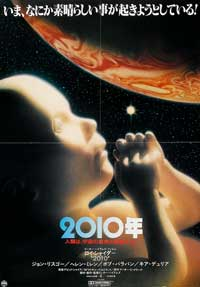 2010: The Year We Make Contact - 11 x 17 Movie Poster - Japanese Style A