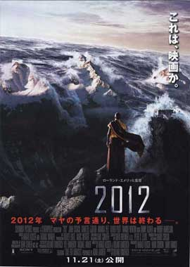 2012 - 11 x 17 Movie Poster - Japanese Style B