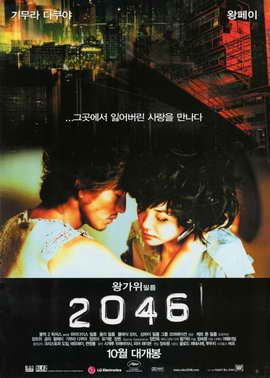 2046 - 27 x 40 Movie Poster - Japanese Style A