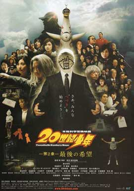 20th Century Boys - 11 x 17 Movie Poster - Japanese Style A