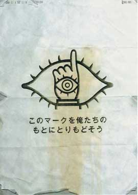 20th Century Boys - 27 x 40 Movie Poster - Japanese Style A