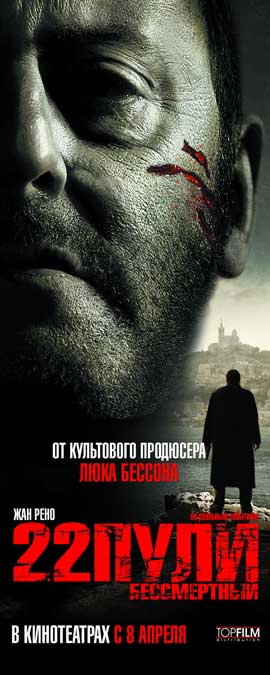 22 Bullets - 14 x 36 Movie Poster - Russian Style A