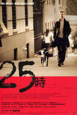 25th Hour - 27 x 40 Movie Poster - Japanese Style A