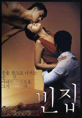 3-Iron - 11 x 17 Movie Poster - Korean Style A