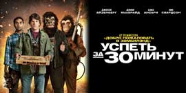 30 Minutes or Less - 20 x 40 Movie Poster - Russian Style A