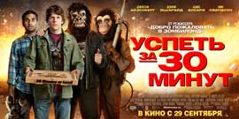 30 Minutes or Less - 20 x 40 Movie Poster - Russian Style B
