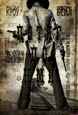 3:10 to Yuma - 43 x 62 Movie Poster - Ukrainian Style A