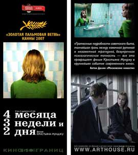 4 Months, 3 Weeks, and 2 Days - 11 x 17 Movie Poster - Russian Style I