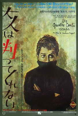 The 400 Blows - 27 x 40 Movie Poster - Japanese Style A