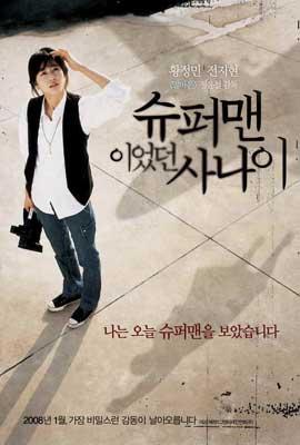 45117 - 27 x 40 Movie Poster - Korean Style B