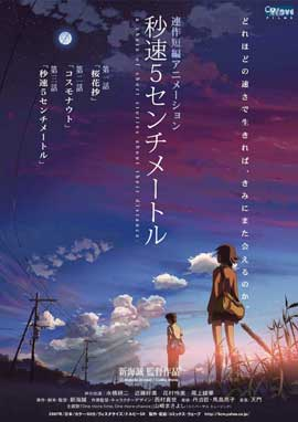 5 Centimeters per Second - 11 x 17 Movie Poster - Japanese Style A
