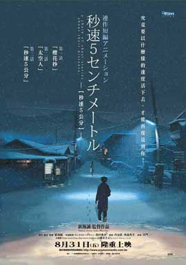 5 Centimeters per Second - 11 x 17 Movie Poster - Japanese Style B