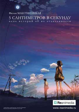 5 Centimeters per Second - 11 x 17 Movie Poster - Russian Style A