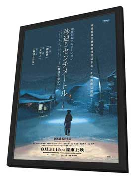 5 Centimeters per Second - 11 x 17 Movie Poster - Japanese Style B - in Deluxe Wood Frame