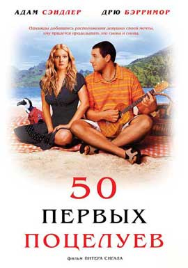 50 First Dates - 11 x 17 Movie Poster - Russian Style A
