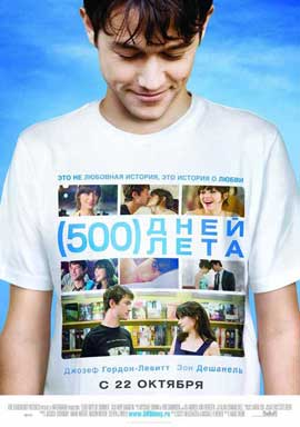 500 Days of Summer - 27 x 40 Movie Poster - Russian Style A