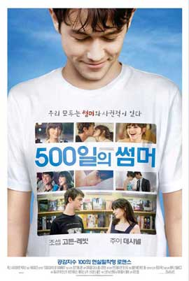 500 Days of Summer - 11 x 17 Movie Poster - Korean Style A
