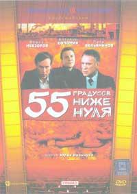55 gradusov nizhe nulya - 27 x 40 Movie Poster - Russian Style A