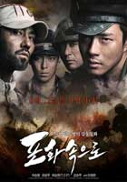 71: Into the Fire - 11 x 17 Movie Poster - Korean Style C