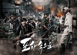 71: Into the Fire - 27 x 40 Movie Poster - Korean Style A