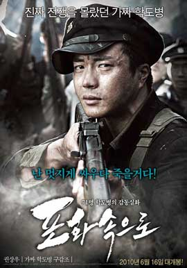 71: Into the Fire - 27 x 40 Movie Poster - Korean Style I