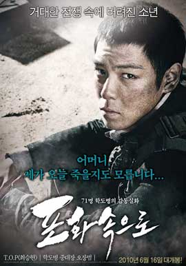 71: Into the Fire - 11 x 17 Movie Poster - Korean Style F