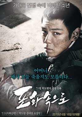 71: Into the Fire - 27 x 40 Movie Poster - Korean Style D