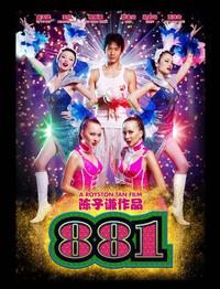 881 - 27 x 40 Movie Poster - Style A