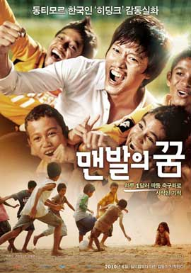 A Barefoot Dream - 11 x 17 Movie Poster - Korean Style A