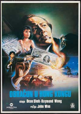 A Better Tomorrow - 27 x 40 Movie Poster - German Style A