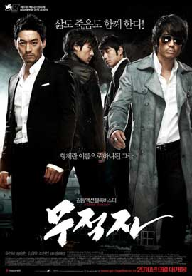 A Better Tomorrow - 27 x 40 Movie Poster - Korean Style A