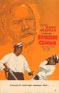A Big Family - 11 x 17 Movie Poster - Russian Style A