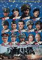 A Bridge Too Far - 27 x 40 Movie Poster - Japanese Style A