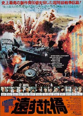 A Bridge Too Far - 11 x 17 Movie Poster - Japanese Style B