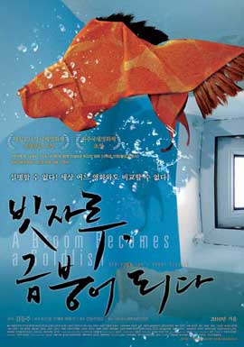 A Broom Becomes a Goldfish - 11 x 17 Movie Poster - Korean Style A