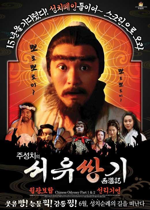 [MULTI] Le roi singe - La boîte de Pandore Partie 1 et 2 [DVDRiP FRENCH]
