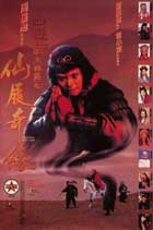 A Chinese Odyssey Part Two: Cinderella - 11 x 17 Movie Poster - Korean Style B