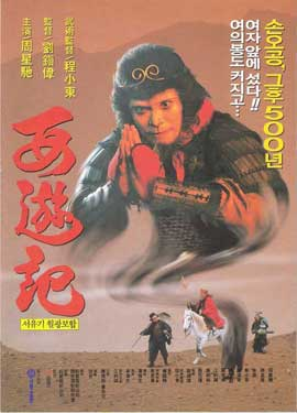 A Chinese Odyssey Part Two: Cinderella - 11 x 17 Movie Poster - Korean Style A