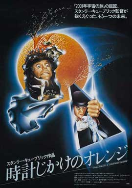 A Clockwork Orange - 11 x 17 Movie Poster - Japanese Style A
