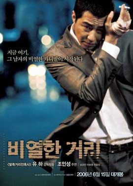 A Dirty Carnival - 11 x 17 Movie Poster - Korean Style A