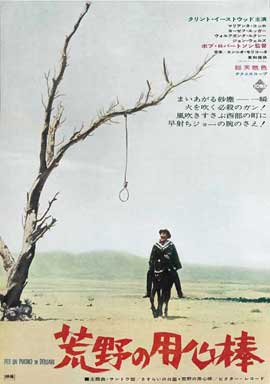 A Fistful of Dollars - 11 x 17 Movie Poster - Japanese Style A